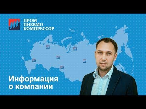 ПромПневмоКомпрессор Http://promkompr.ru/