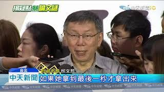 20190920中天新聞 蔡英文論文謎團...調閱得過五關 藍秀5大疑點