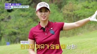 SBS 골프 '필드마스터'  0904 김혜리 프로