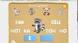 Развивающее видео для детей. Учимся читать по слогам.(Развивающее видео для детей. Учимся читать по слогам., 2016-02-16T11:25:07.000Z)