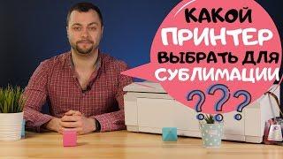 Какой принтер подходит для сублимации?