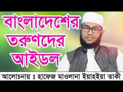 bangla waz 2018 Mawlana Yahya Taki বাংলাদেশের তরুণদের আইডল islamic media center