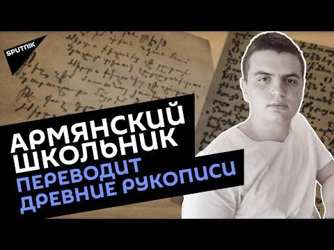 Армянский школьник создал программу для расшифровки древних рукописей