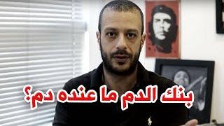 بنك الدم ما عنده دم؟ | al waja3
