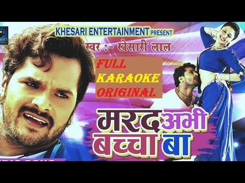 मरद अभी बच्चा बा  Marad Abhi Bacha Ba Original Bhojpuri Karaoke Track By Ram Adesh Kushwaha