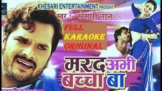 मरद अभी बच्चा बा_ Marad Abhi Bacha Ba Original Bhojpuri Karaoke Track By Ram Adesh Kushwaha