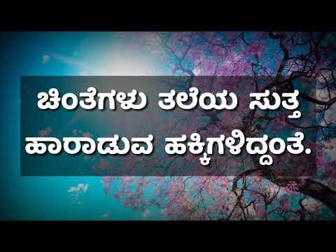 Kannada Inspiration Quotes   Kannada...