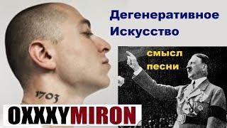 Оксимирон песня Дегенеративное искусство смысл песни Oxxxymiron
