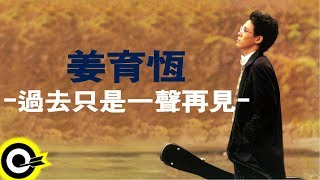 姜育恆 Chiang Yu-Heng【過去只是一聲再見】Audio Video