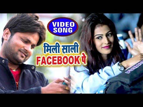 Ranjeet Singh का ऐ गाना तेजी से वायरल हो रहा है - Mili Sali Facebook Pe - Superhit Hindi Songs 2019