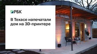 В Техасе напечатали дом на 3D-принтере