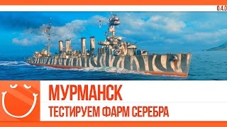 World of warships - Мурманск. Тестируем фарм серебра. Fragmovie(Подписывайся и жми палец вверх! Вступай в мою группу в ВК https://vk.com/z1ooo Статистика World Of Warships: http://z1ooo.ru/user/z1ooo..., 2015-07-13T06:00:01.000Z)