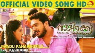 Paadu Panamkuyile Official Song HD   Film Vallikkettu   M G Sreekumar