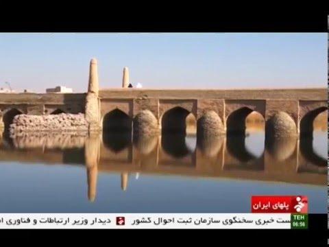 Iran Isfahan province, Varzaneh historical bridge پل تاريخي ورزنه استان اصفهان ايران