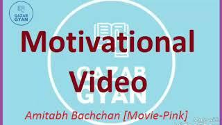 Motivational Video   Gazab Gyan  