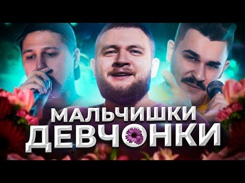 МАЛЬЧИШКИ - ДЕВЧОНКИ (премьера клипа)
