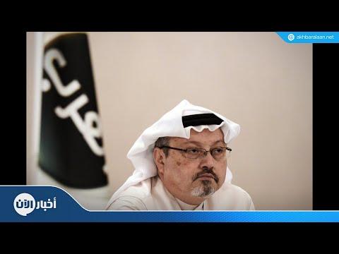 واس: جمال خاشقجي توفي نتيجة شجار في القنصلية  - نشر قبل 6 ساعة