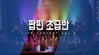 팝핀 기초반 | POPPING BASIC | 크러쉬, 한상원 (Crush, Han Sang Won) - SKIP | 대전댄스보컬학원 콘서트 2017 | 대댄보