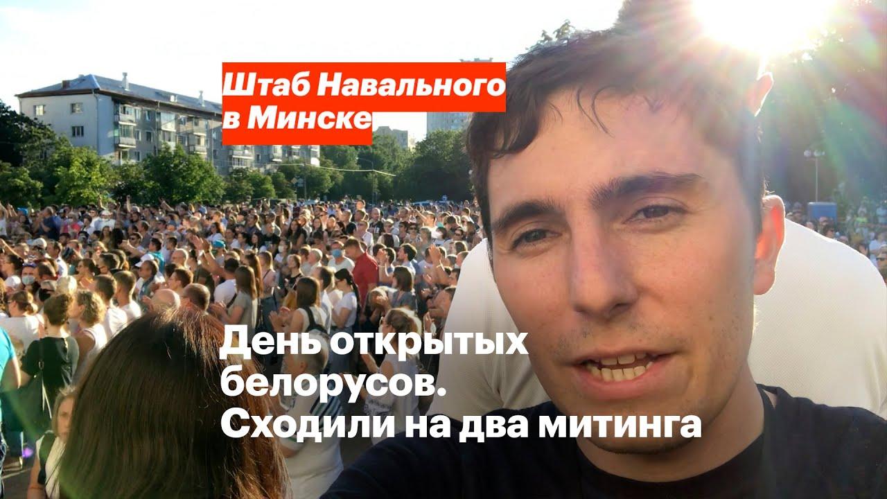 День открытых белорусов. Сходили на два митинга