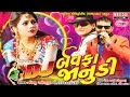 DJ Bewafa Janudi | New Gujarati DJ Nonstop 2017 Audio Jukebox | Vishnu Ganeshpura