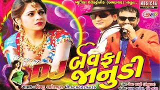DJ Bewafa Janudi | New Gujarati DJ Nonstop 2017 Audio Jukebox | Vishnu Ganeshpura
