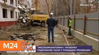 Содержание вредных веществ в воздухе около площадок по программе реновации в норме - Москва 24