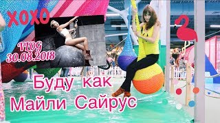 VLOG. Буду как Майли Сайрус:-)/I came in like a Wrecking Ball/30.08.2018=^.^=