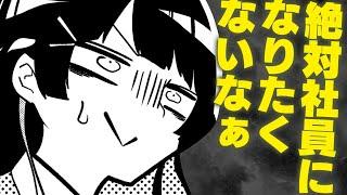 【漫画】今だから言える、、、焦りながらも頑張っていたあの時の話。【マンガ動画】【アニメ】にじさんじ☆ぷちさんじ VTuber