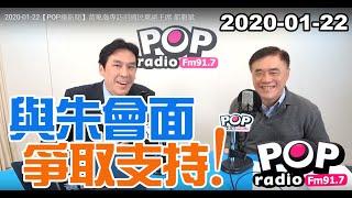 Baixar 2020-01-22【POP撞新聞】黃暐瀚專訪郝龍斌「與朱會面,爭取支持! 」