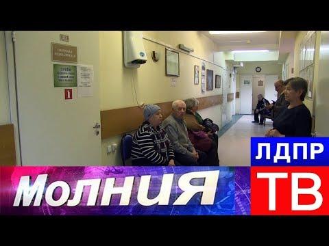 Продолжаем следить за ситуацией в больнице города Видное!