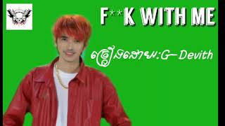 Fxxk with me/ច្រៀងដោយ:G-Devith/កាត់តដោយ:Happy music