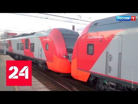 На Октябрьской железной дороге меняется расписание электричек - Россия 24