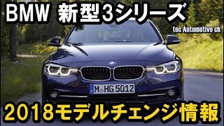 BMW 新型3シリーズ モデルチェンジ情報