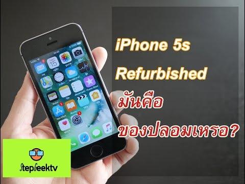 iPhone5s Refurbished นี่คือของปลอมเหรอ ? 2017 เเล้วยังเล่นเกมดีไหม