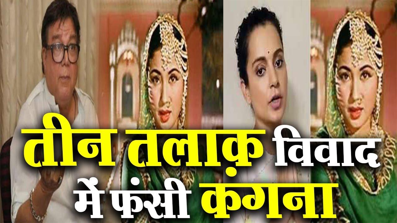 तीन तलाक विवाद में फंसी कंगना | Kangna Ranaut And Meena Kumari Latest News | Tajdar Amrohi Exclusive
