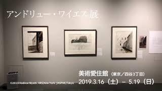 美術愛住館『アンドリュー・ワイエス展』2019.3.16(土)~5.19(日)まで
