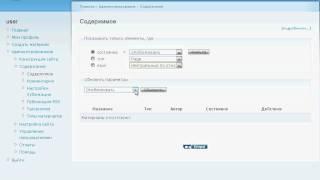 Управление содержимым сайта в CMS Drupal (13/21)