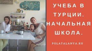 Обучение в государственной школе в Турции  Polat Alanya - недвижимость в Турции.