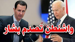 واشنطن تضع شرطاً تعجيزياً لإعادة العلاقات مع نظام الأسد