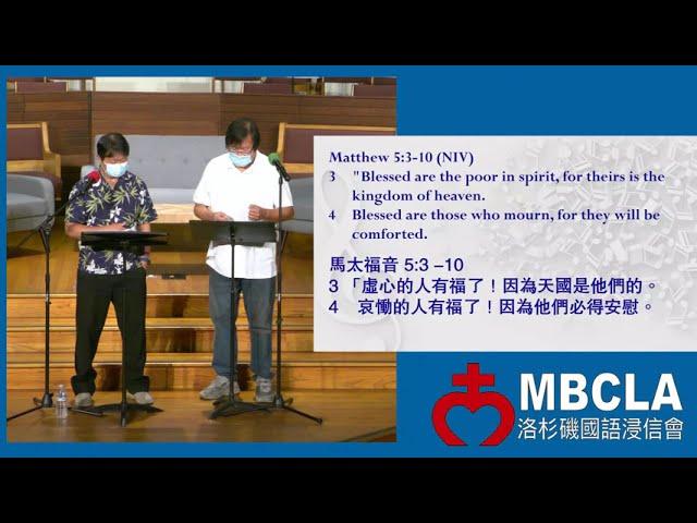 洛杉磯國語浸信會  Choir Retreat Morning Devotion 早晨靈修 from Mandarin Baptist Church of Los Angeles