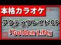 【カラオケ】アクティヴレイドOP「Golden Life」(AKINO with bless4)(OffVocal)