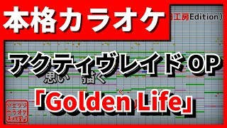 【カラオケ】アクティヴレイドOP「Golden Life」(AKINO with bless4)(OffVocal)