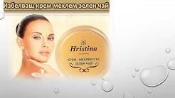 Евтин и натурален избелващ крем за лице