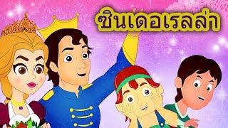 ซินเดอเรลล่า | Cinderella Story in Thai | นิทานก่อนนอน | Thai Fairy Tales | นิทานไทย | นิทานอีสป