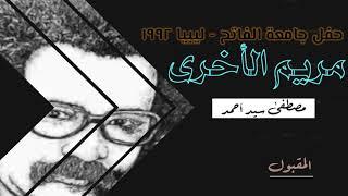تسجيل نادر - مصطفى سيد أحمد - مريم الاخرى - حفل جامعة الفاتح - ليبيا ١٩٩٢