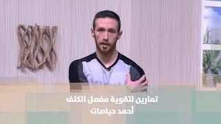 تمارين لتقوية مفصل الكتف - أحمد حياصات