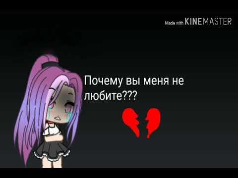 Мини-фильм. Почему вы меня не любите??
