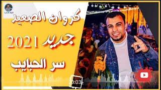 احمد عادل- جديد سر الحبايب 2021- الخيال والإبداع كله🎸حفل اسيوط- ابنوب- المعابده- اسمعها هتعجبك جدا 💯