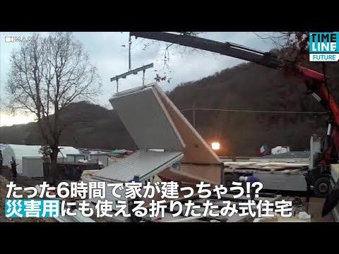 [NEWS] たった6時間で家が建っちゃう!? 災害用にも使える折りたたみ式住宅