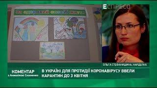Карантин через коронавірус в Україні: Уряд гальмує з комунікацією